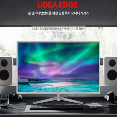 유디아, 32형 QHD 듀얼 DP 모니터 ED3230NM 출시!