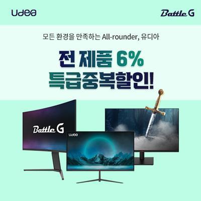 유디아 & 배틀G 모니터 6% 중복 할인쿠폰 증정!