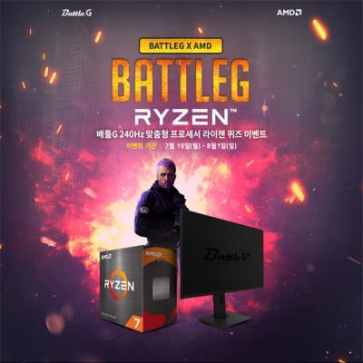 배틀G, 극강의 게임 환경을 만들어 줄 최고의 조합, BattleG X AMD 퀴즈 이벤트 진행!