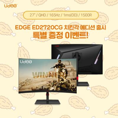 유디아, 신제품 ED2720CG 출시 기념 네네치킨 15,000원권 쿠폰 증정 이벤트!