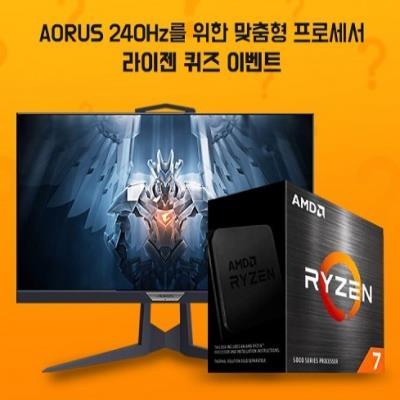 기가바이트 게이밍 모니터와 AMD 라이젠 CPU가 함께하는 퀴즈 이벤트 진행!