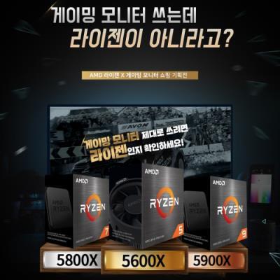 BattleG 게이밍 모니터 X AMD 라이젠 쇼핑 기획전 진행!