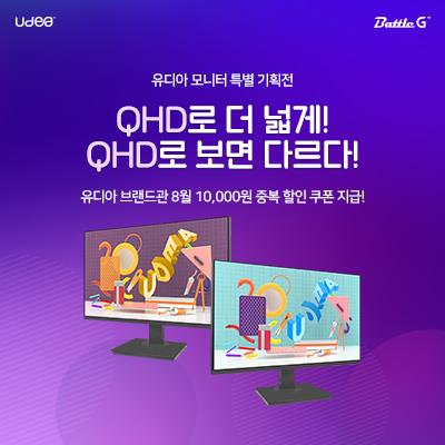 UDEA 신형 QHD 모니터 ED2420NT & ED2720NB 할인쿠폰 증정!
