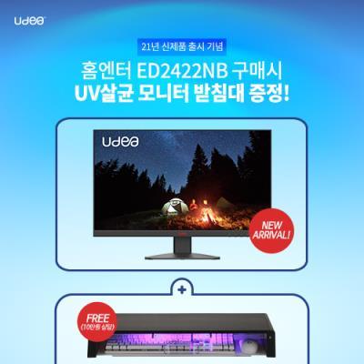 유디아, EDGE ED2422NB 구매 시 UV살균 클린박스 증정 행사 진행!