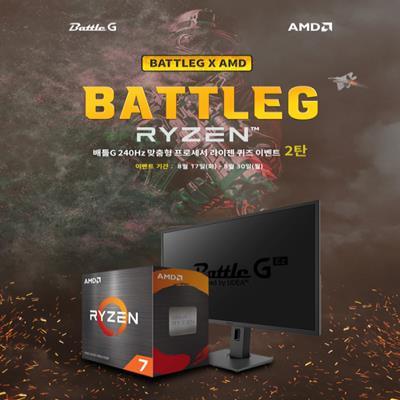 빠른 응답속도를 위한 최고의 조합, BattleG X AMD 퀴즈 이벤트 2탄 진행!