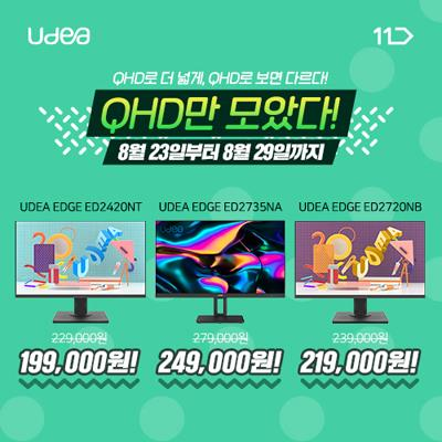 유디아, QHD 홈엔터 모니터 3종 11번가 쇼킹딜 이벤트 진행!