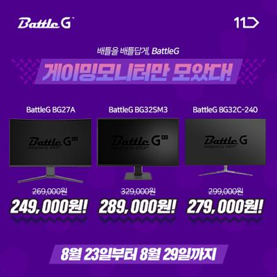 BattleG 게이밍 모니터 3종 11번가 쇼킹딜 이벤트 진행!
