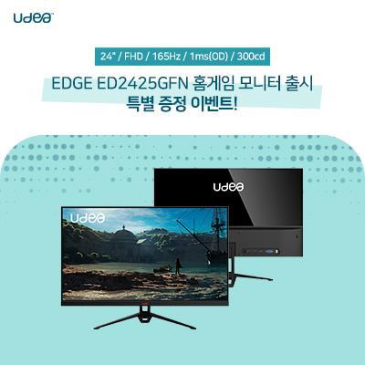 신제품 ED2425GFN 출시 기념 유디아 게이밍 롱패드 증정 이벤트!