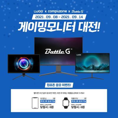 유디아와 배틀G 게이밍 모니터 컴퓨존에서 구매하고 애플 받자!