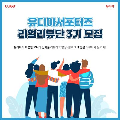 유디아와 함께할 서포터즈 3기를 모집합니다!